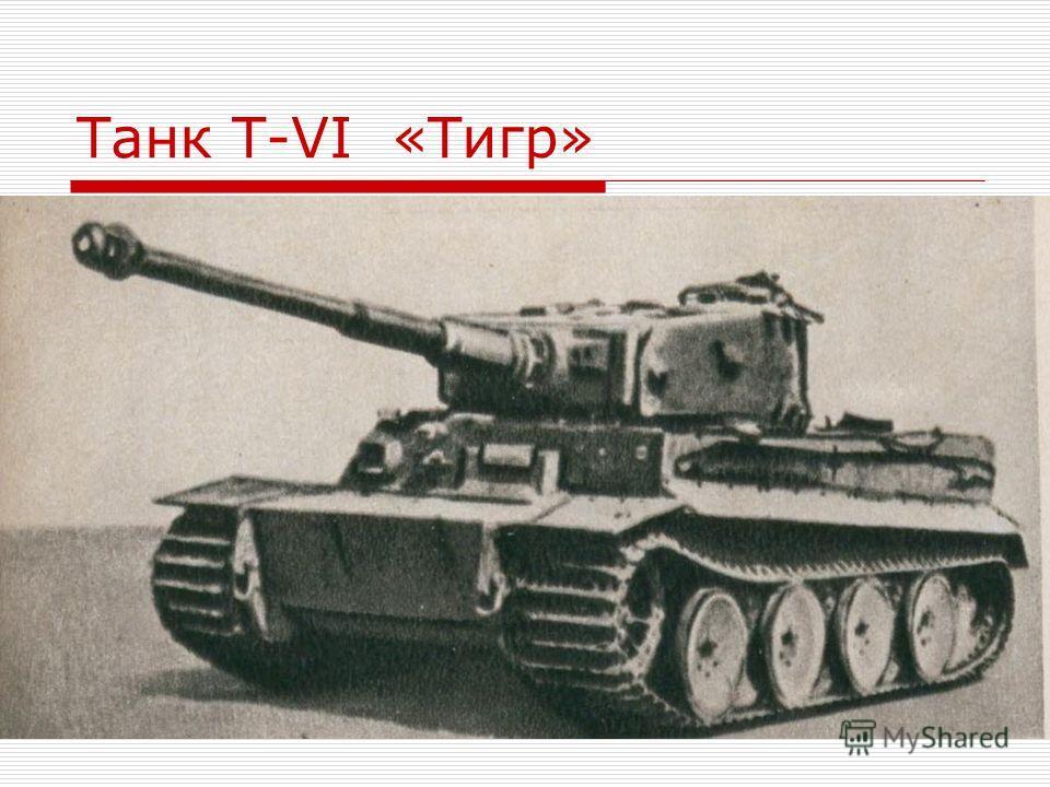 Танк Т-VI «Тигр»