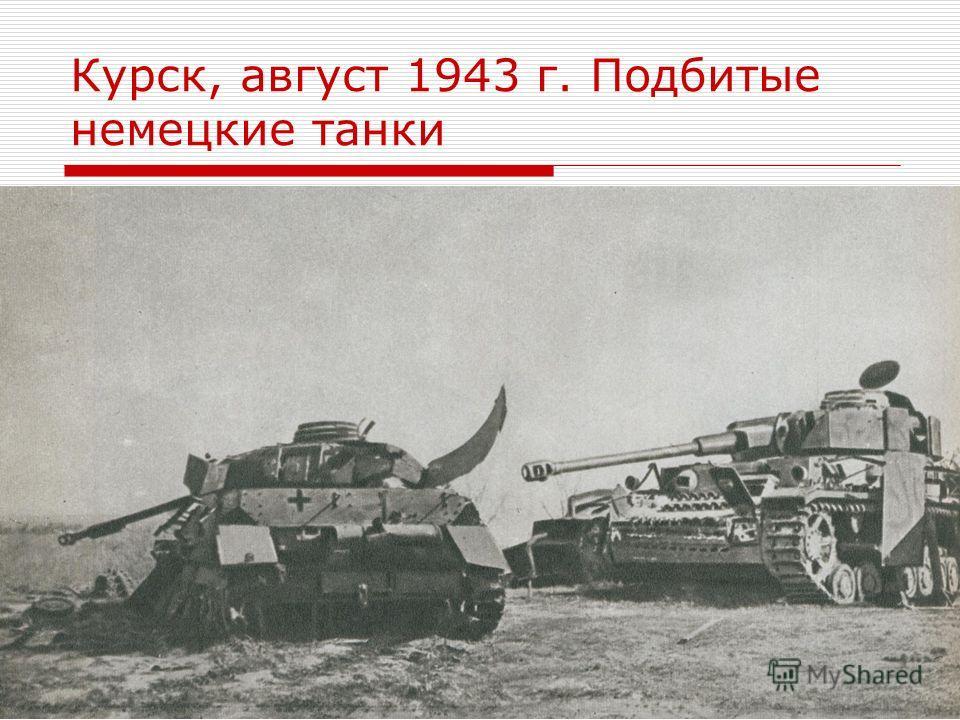 Курск, август 1943 г. Подбитые немецкие танки