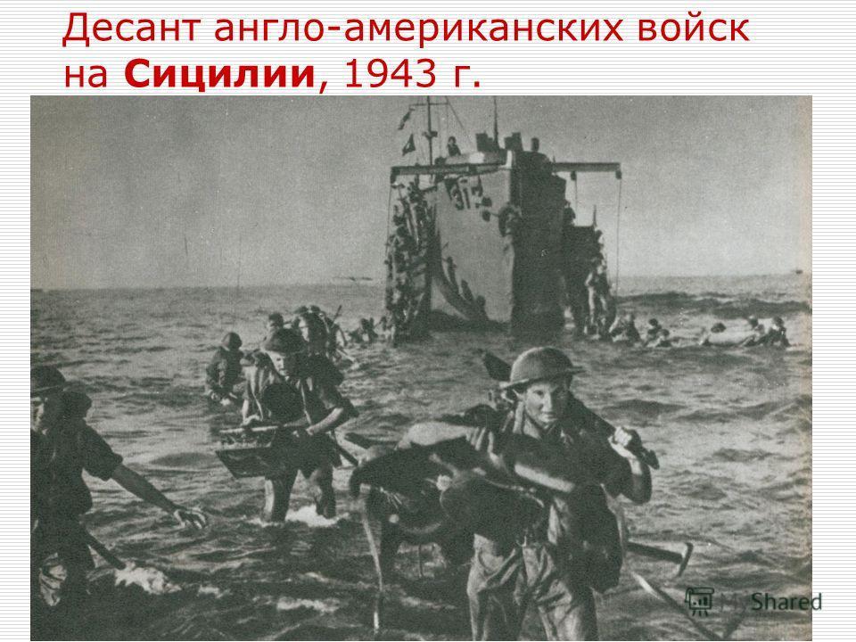 Десант англо-американских войск на Сицилии, 1943 г.