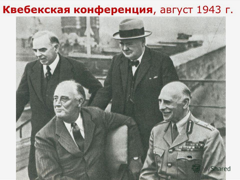 Квебекская конференция, август 1943 г.