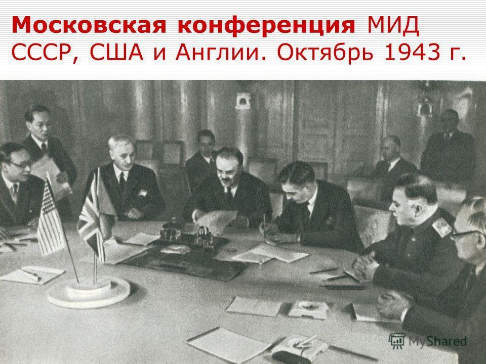 Московская конференция МИД СССР, США и Англии. Октябрь 1943 г.