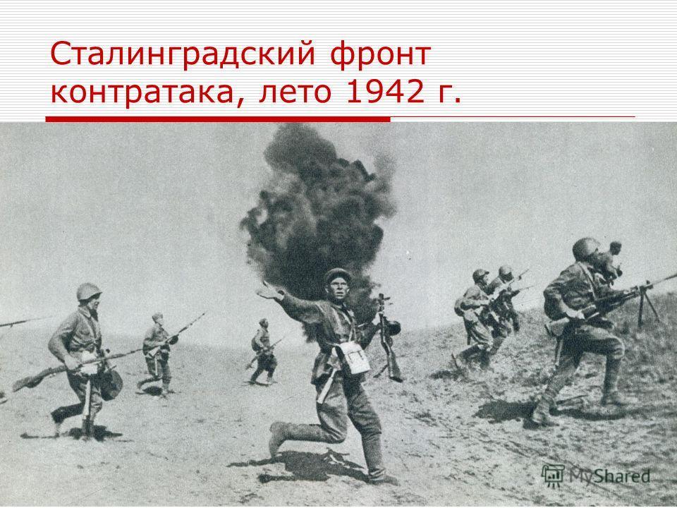 Сталинградский фронт контратака, лето 1942 г.