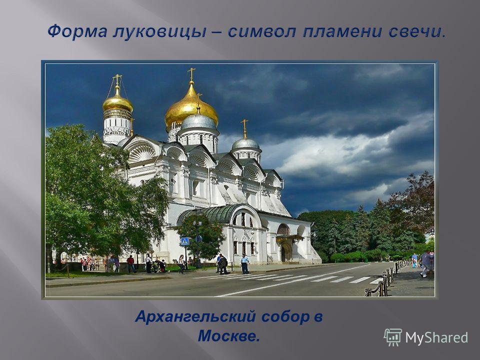 Архангельский собор в Москве.