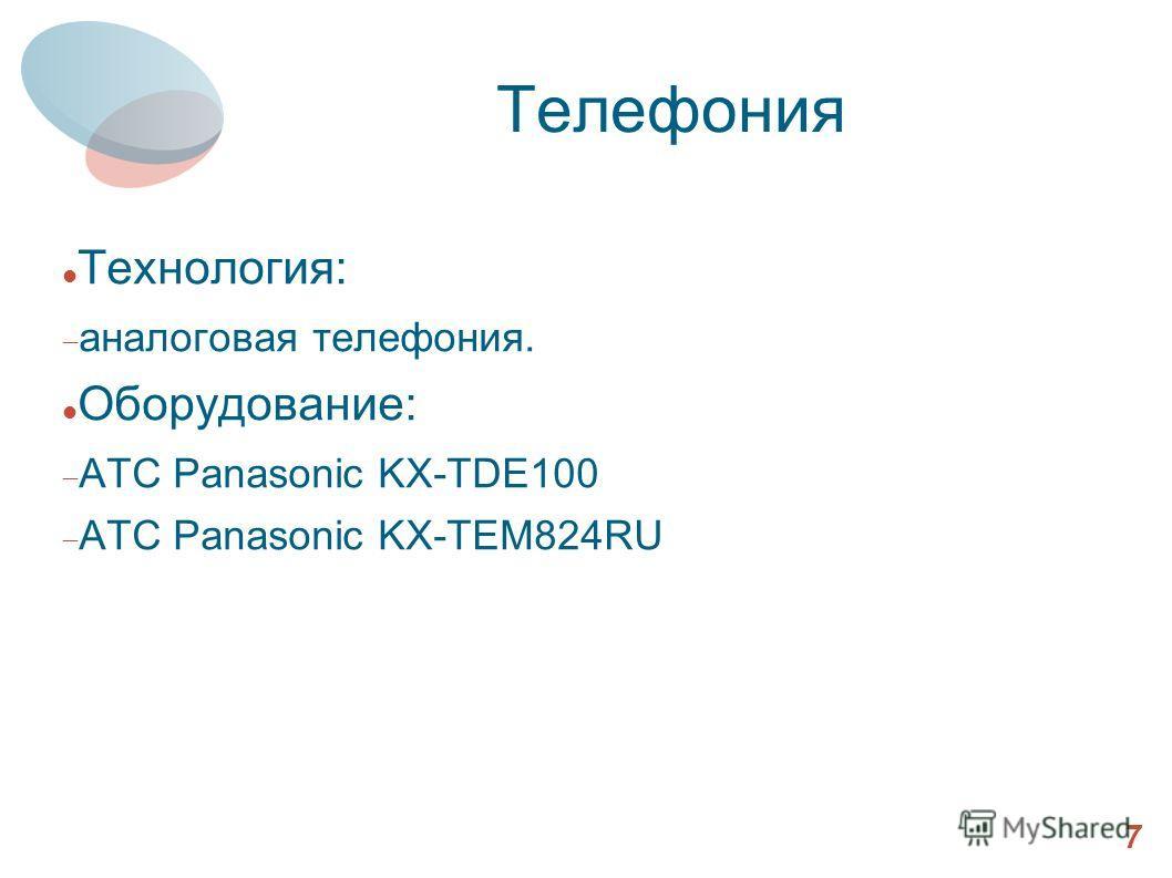 Телефония Технология: аналоговая телефония. Оборудование: АТС Panasonic KX-TDE100 АТС Panasonic KX-TEM824RU 7