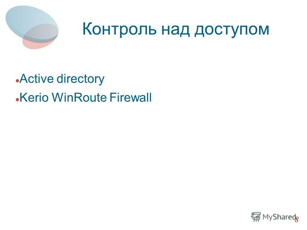 Контроль над доступом 8 Active directory Kerio WinRoute Firewall