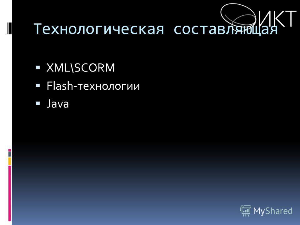 Технологическая составляющая XML\SCORM Flash-технологии Java