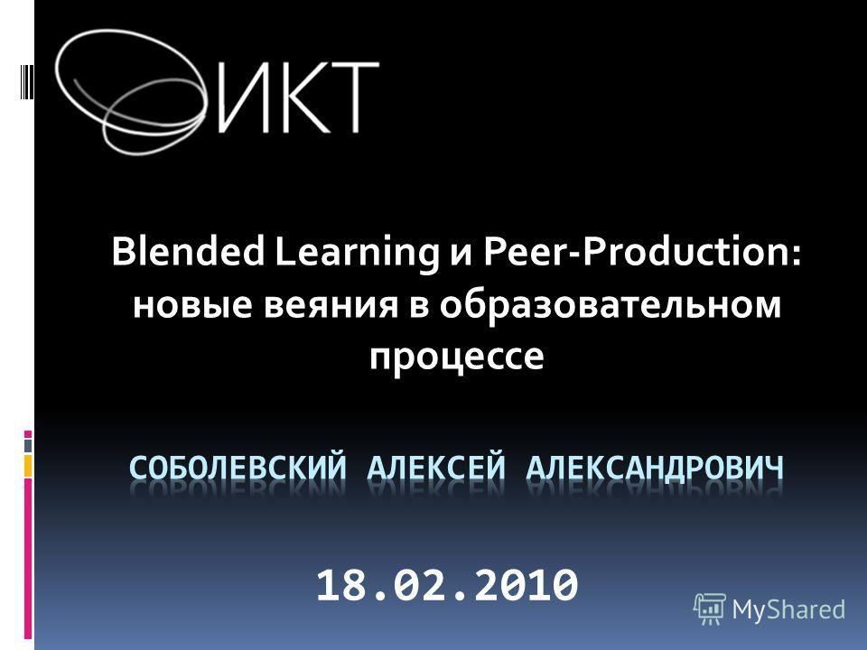 Blended Learning и Peer-Production: новые веяния в образовательном процессе 18.02.2010