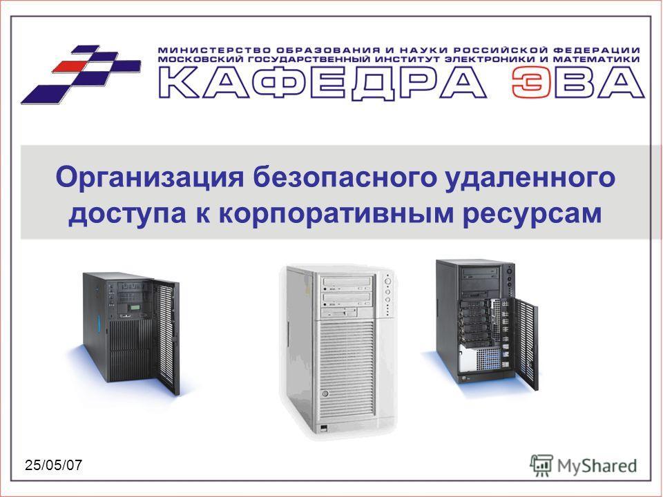 Организация безопасного удаленного доступа к корпоративным ресурсам 25/05/07