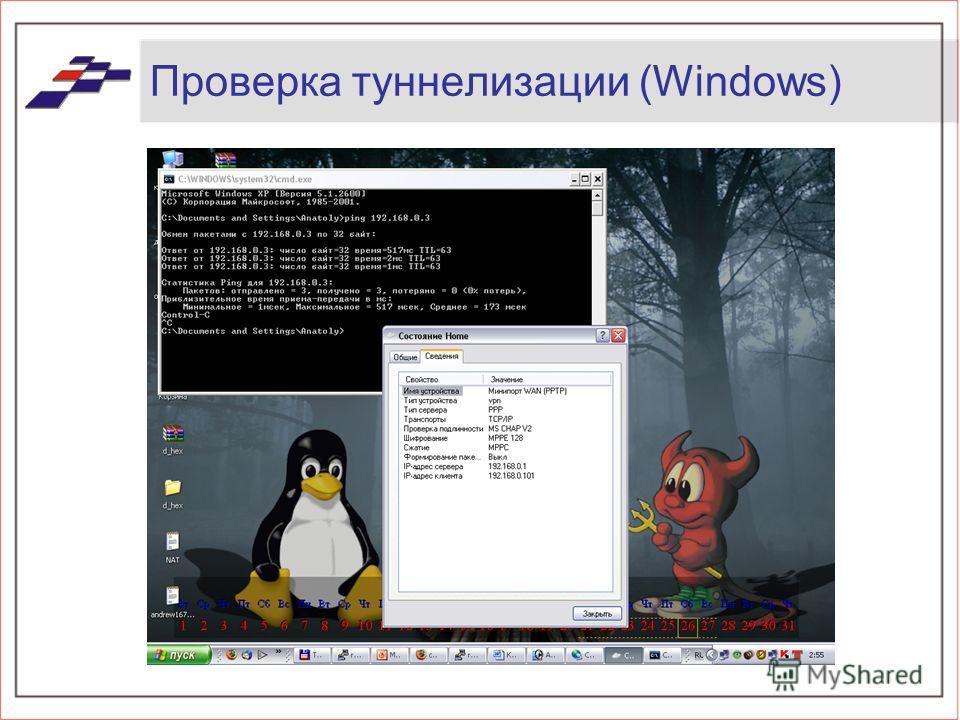 Проверка туннелизации (Windows)