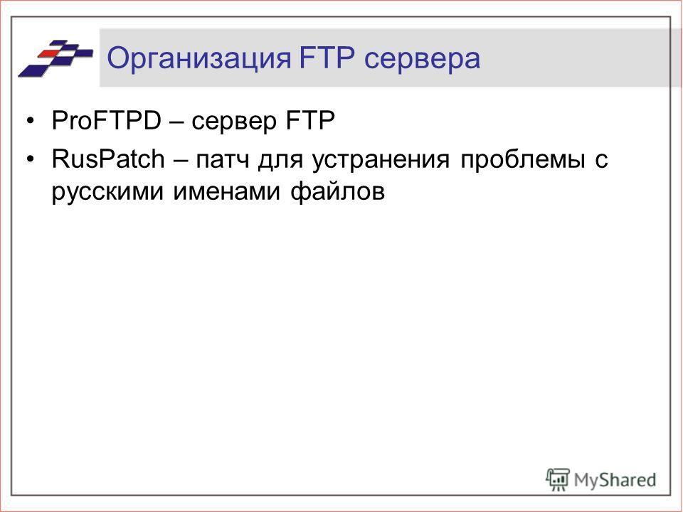 Организация FTP сервера ProFTPD – сервер FTP RusPatch – патч для устранения проблемы с русскими именами файлов