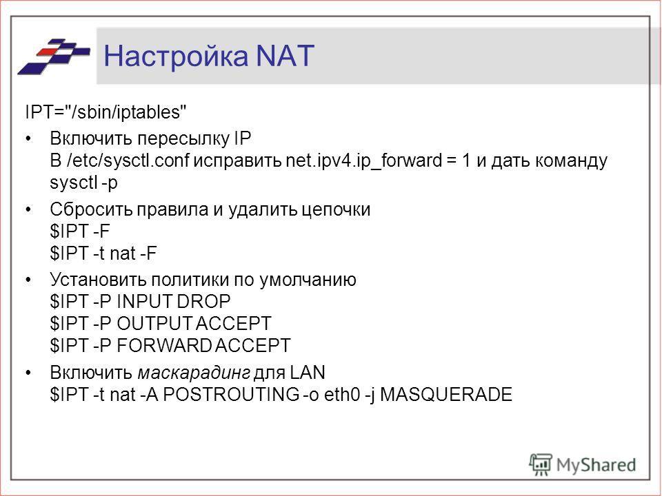 Настройка NAT IPT=