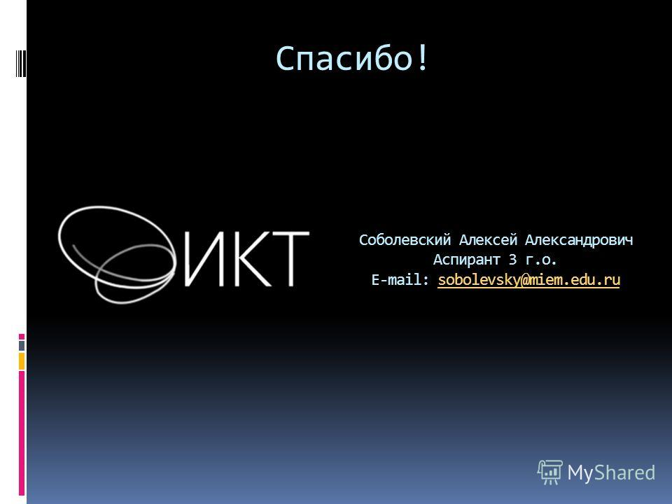 Спасибо! Соболевский Алексей Александрович Аспирант 3 г.о. E-mail: sobolevsky@miem.edu.ru