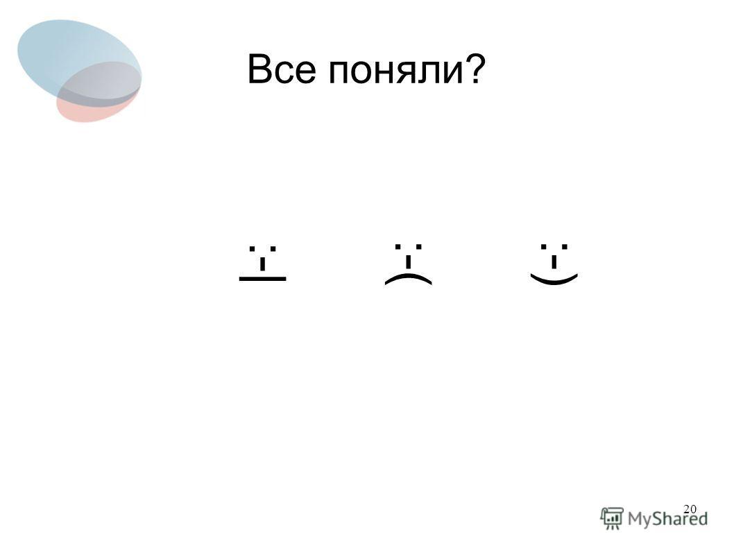 20 Все поняли? :-) :-( :-|