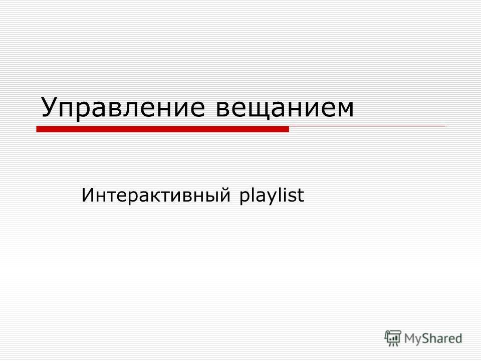 Управление вещанием Интерактивный playlist