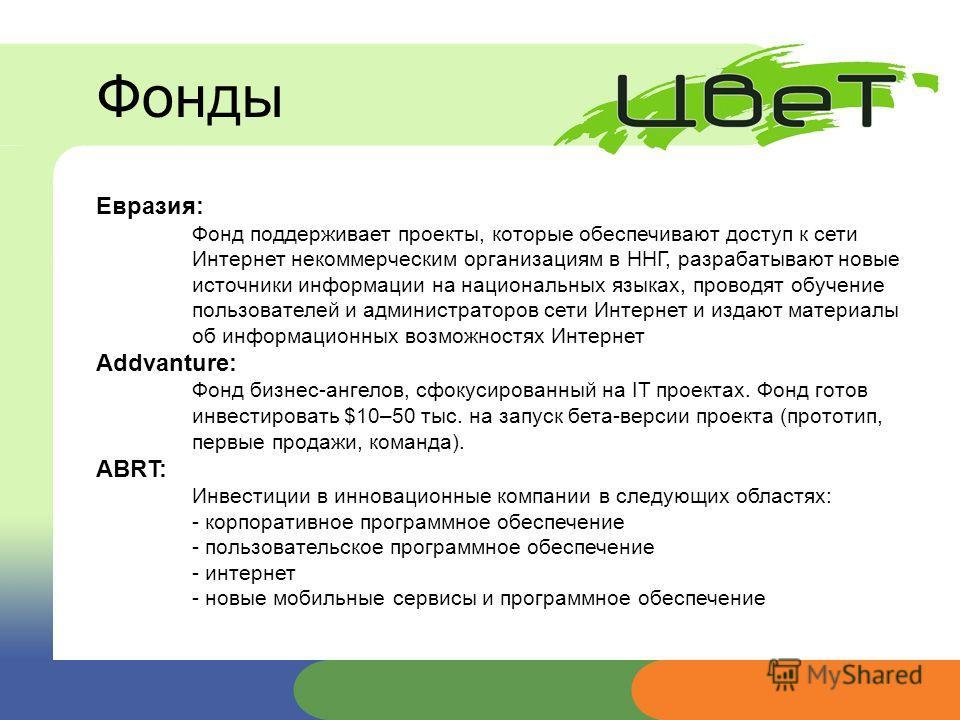 Фонды Евразия: Фонд поддерживает проекты, которые обеспечивают доступ к сети Интернет некоммерческим организациям в ННГ, разрабатывают новые источники информации на национальных языках, проводят обучение пользователей и администраторов сети Интернет