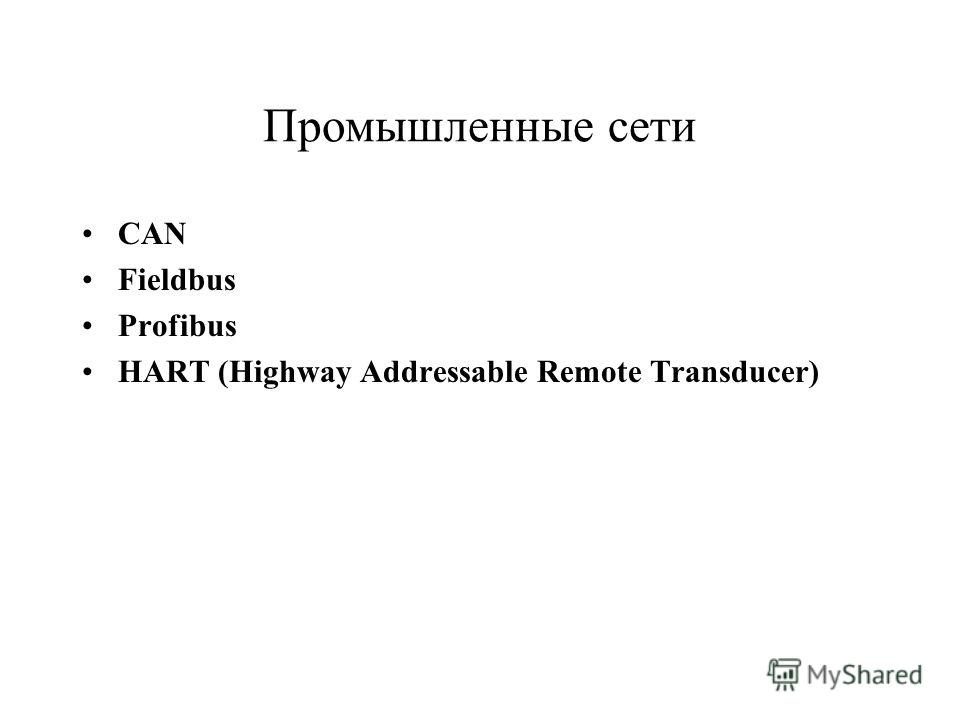 Промышленные сети CAN Fieldbus Profibus HART (Highway Addressable Remote Transducer)
