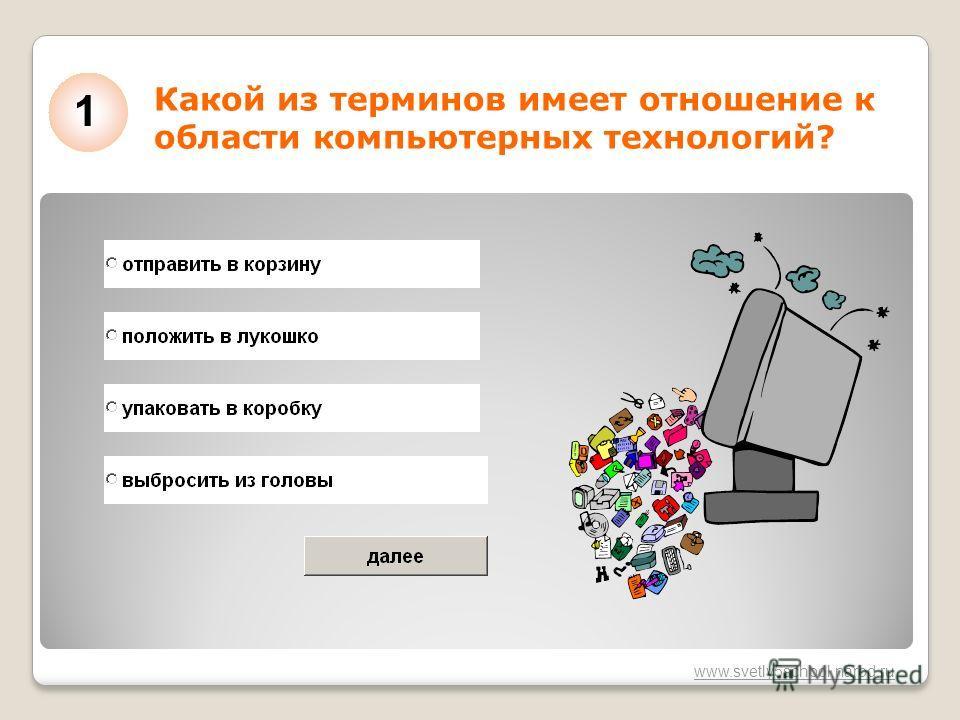 www.svetly5school.narod.ru Какой из терминов имеет отношение к области компьютерных технологий? 1