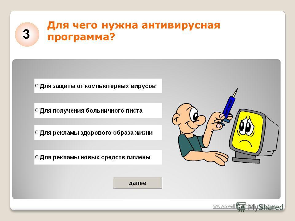 www.svetly5school.narod.ru Для чего нужна антивирусная программа? 3