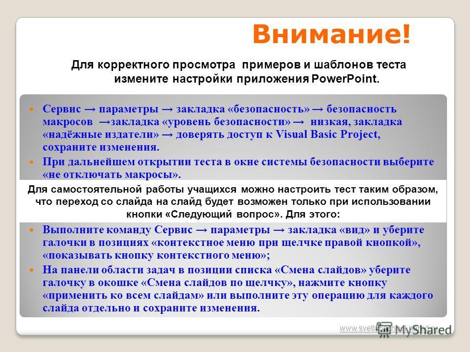 www.svetly5school.narod.ru Для самостоятельной работы учащихся можно настроить тест таким образом, что переход со слайда на слайд будет возможен только при использовании кнопки «Следующий вопрос». Для этого: Сервис параметры закладка «безопасность» б