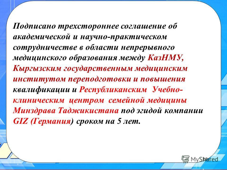 18 Подписано трехстороннее соглашение об академической и научно-практическом сотрудничестве в области непрерывного медицинского образования между КазНМУ, Кыргызским государственным медицинским институтом переподготовки и повышения квалификации и Респ