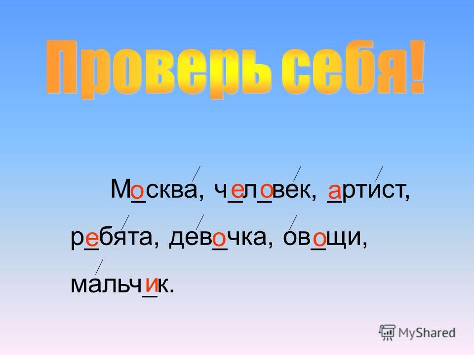 М_сква, ч_л_век, _ртист, р_бята, дев_чка, ов_щи, мальч_к. о е о а еоо и