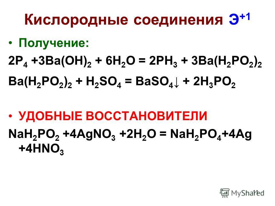 11 Кислородные соединения Э +1 Получение: 2P 4 +3Ba(OH) 2 + 6H 2 O = 2PH 3 + 3Ba(H 2 PO 2 ) 2 Ba(H 2 PO 2 ) 2 + H 2 SO 4 = BaSO 4 + 2H 3 PO 2 УДОБНЫЕ ВОССТАНОВИТЕЛИ NaH 2 PO 2 +4AgNO 3 +2H 2 O = NaH 2 PO 4 +4Ag +4HNO 3