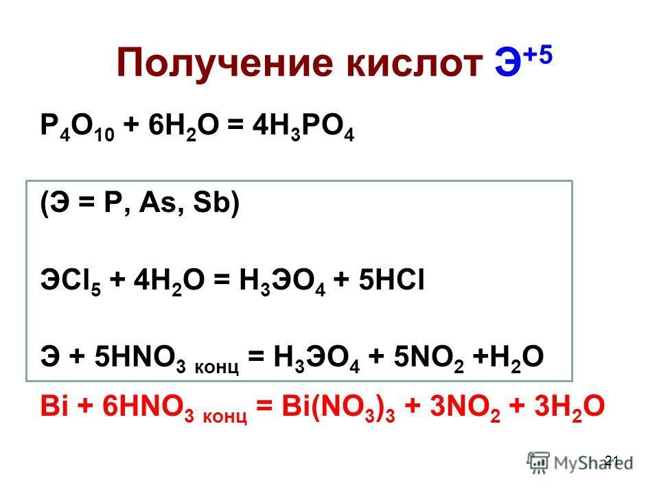 21 Получение кислот Э +5 P 4 O 10 + 6H 2 O = 4H 3 PO 4 (Э = P, As, Sb) ЭCl 5 + 4H 2 O = H 3 ЭO 4 + 5HCl Э + 5HNO 3 конц = H 3 ЭO 4 + 5NO 2 +H 2 O Bi + 6HNO 3 конц = Bi(NO 3 ) 3 + 3NO 2 + 3H 2 O