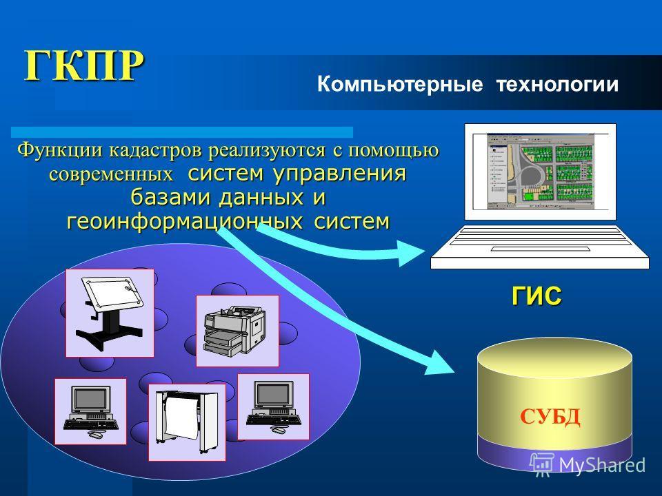 5 ГКПР Функции кадастров реализуются с помощью современных систем управления базами данных и геоинформационных систем Компьютерные технологии СУБД ГИС