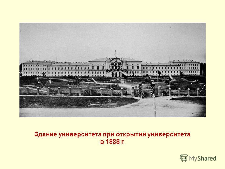 Здание университета при открытии университета в 1888 г.