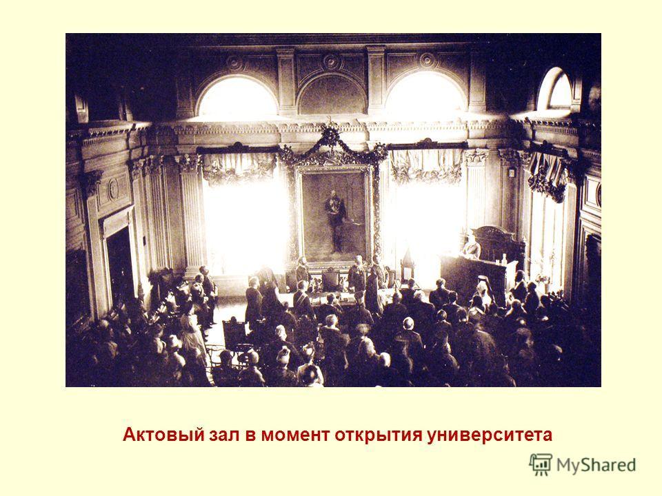 Актовый зал в момент открытия университета