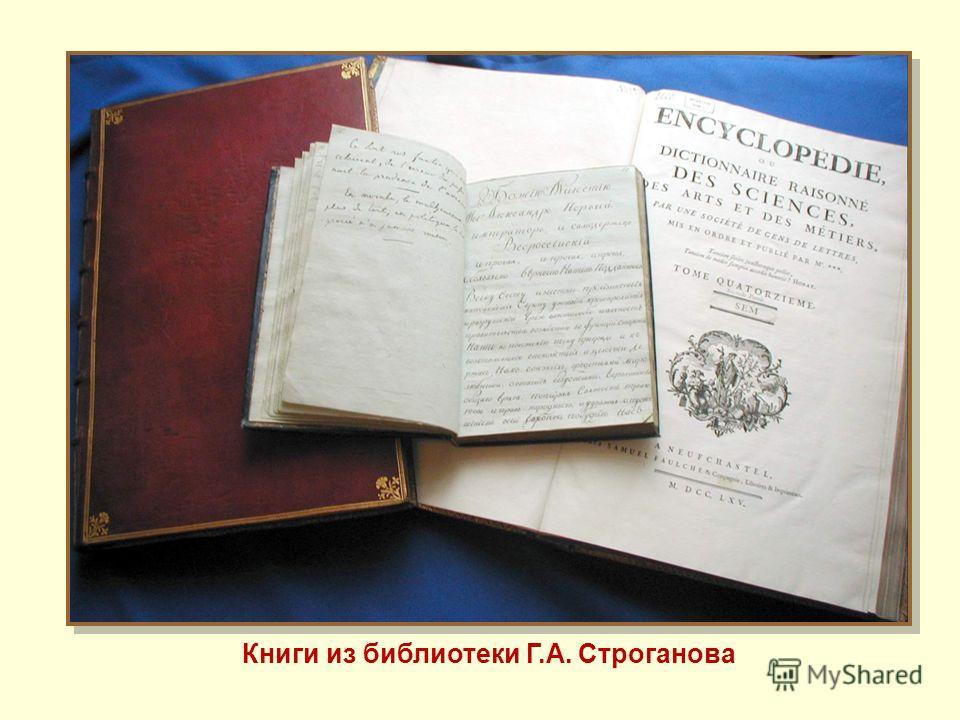 Книги из библиотеки Г.А. Строганова