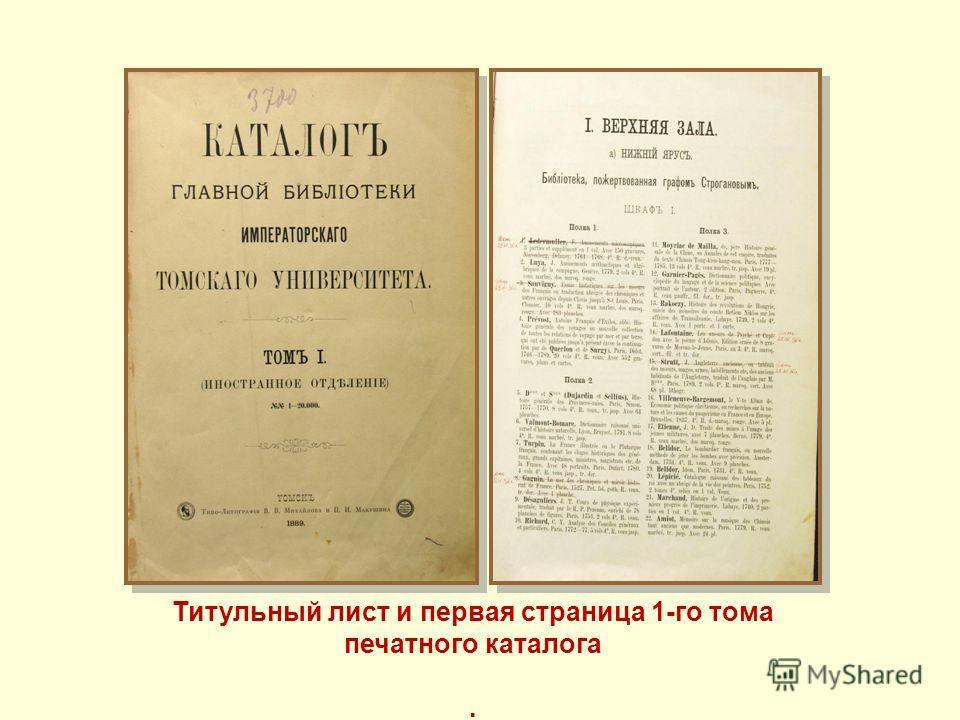 Титульный лист и первая страница 1-го тома печатного каталога.