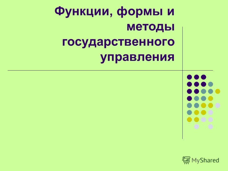 Функции, формы и методы государственного управления