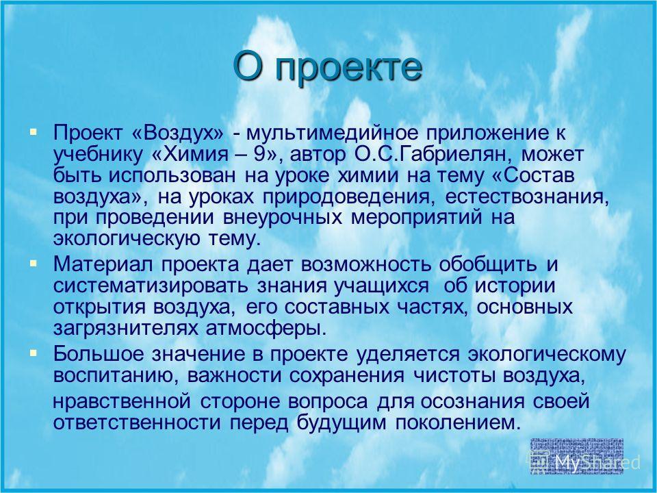 Создатели Ученицы 10 класса, Остерской средней школы: Отрохова Алина Макарова Елена