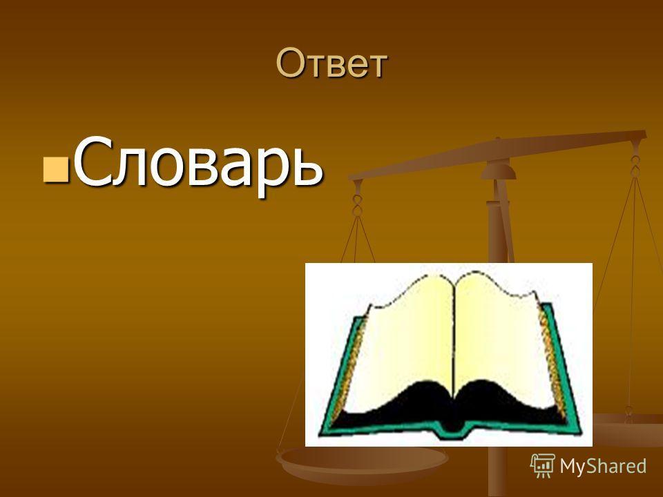 Ответ Словарь