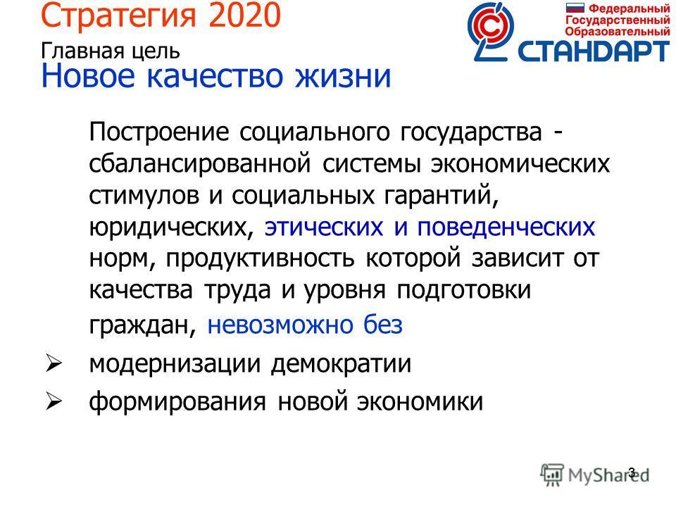 33 Стратегия 2020 Главная цель Новое качество жизни Построение социального государства - сбалансированной системы экономических стимулов и социальных гарантий, юридических, этических и поведенческих норм, продуктивность которой зависит от качества тр