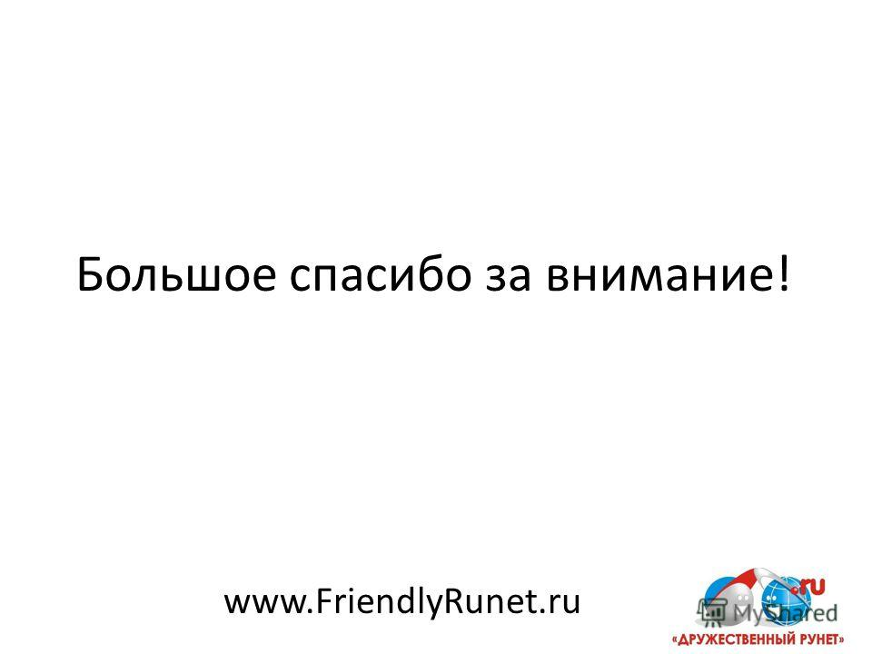 Большое спасибо за внимание! www.FriendlyRunet.ru