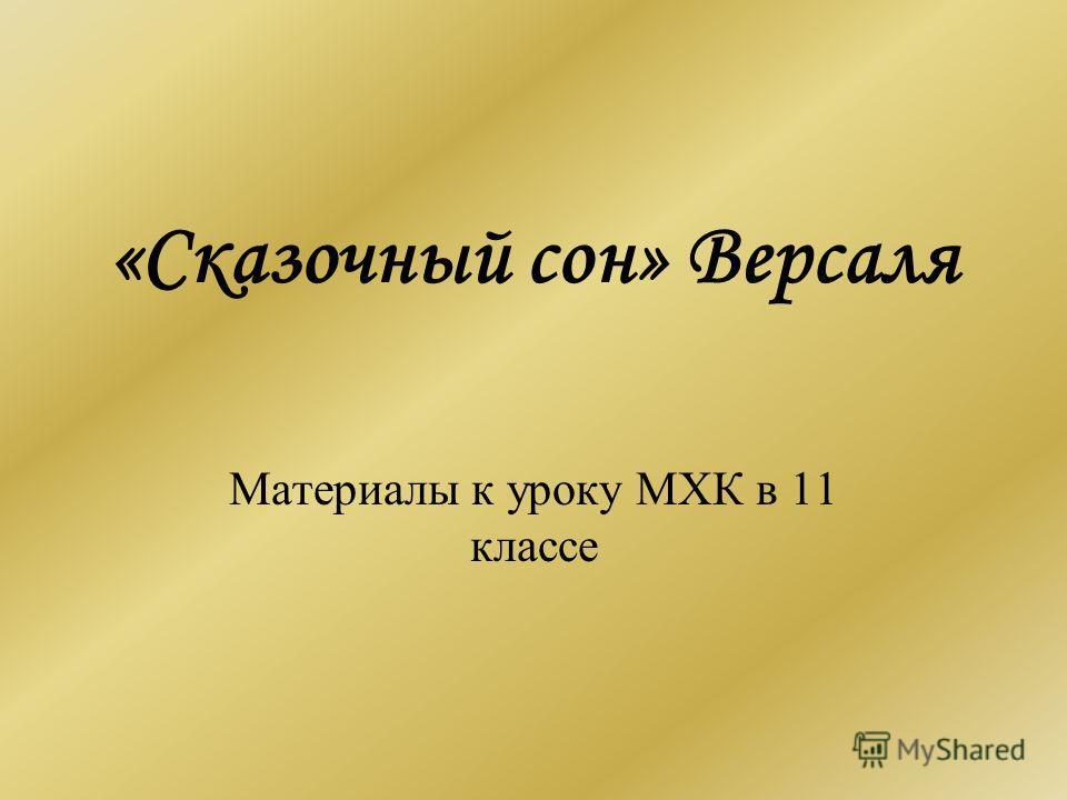 «Сказочный сон» Версаля Материалы к уроку МХК в 11 классе