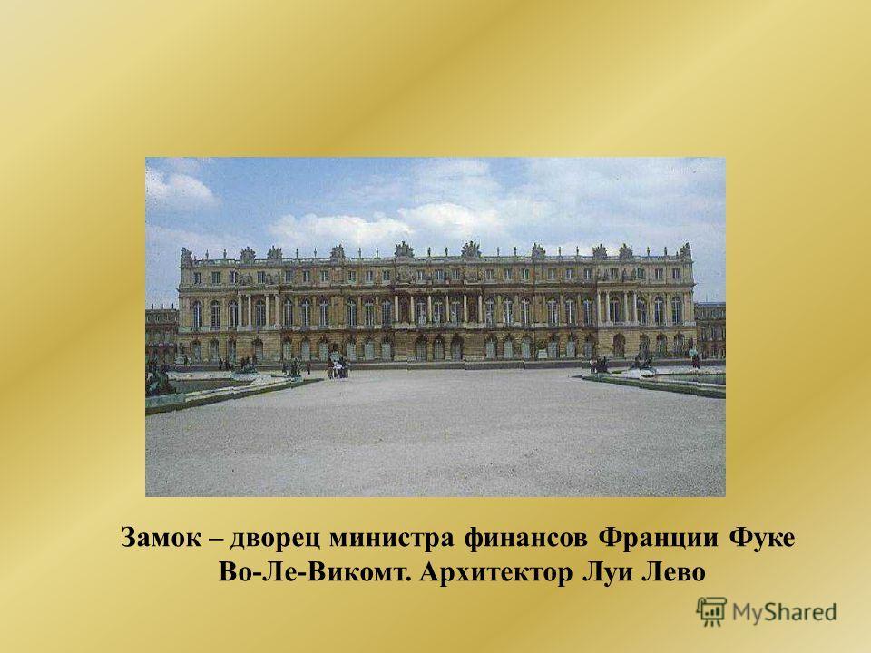 Замок – дворец министра финансов Франции Фуке Во-Ле-Викомт. Архитектор Луи Лево