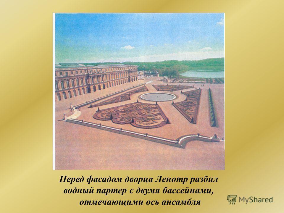Перед фасадом дворца Ленотр разбил водный партер с двумя бассейнами, отмечающими ось ансамбля