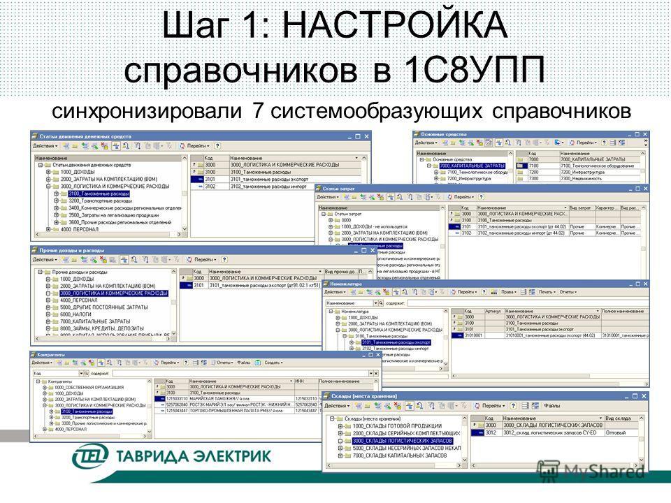 Шаг 1: НАСТРОЙКА справочников в 1С8УПП синхронизировали 7 системообразующих справочников