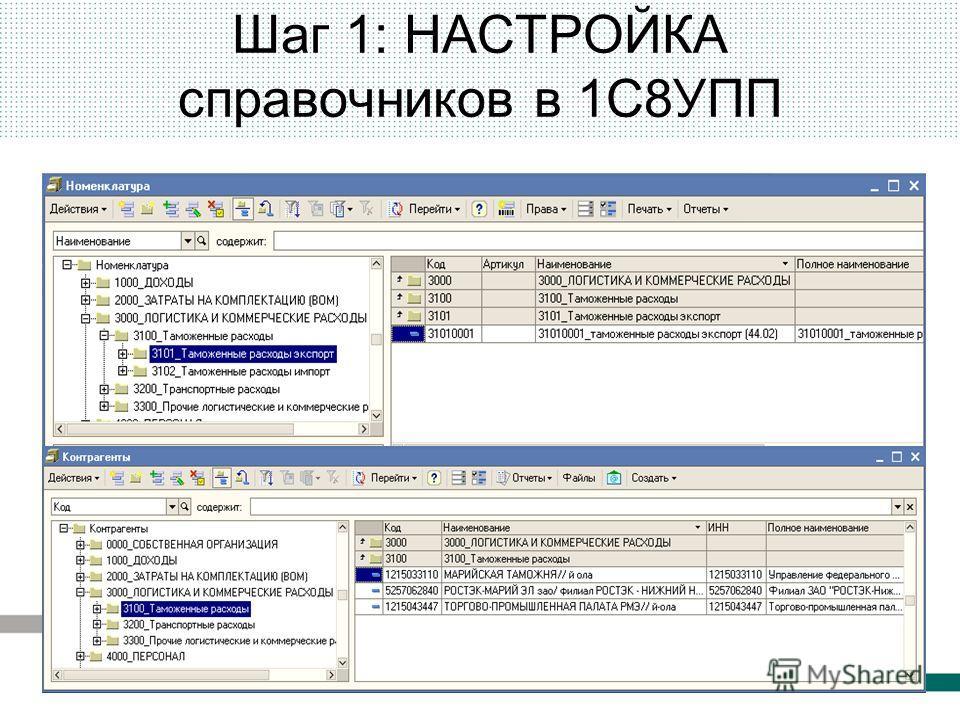 Шаг 1: НАСТРОЙКА справочников в 1С8УПП