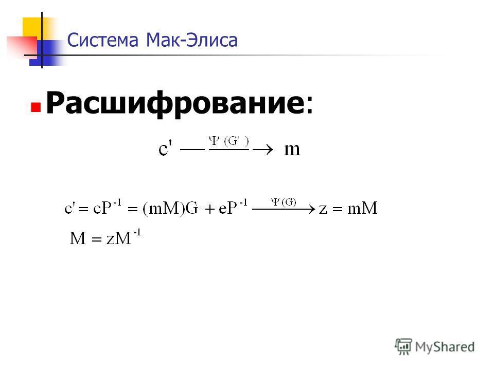 Система Мак-Элиса Расшифрование: