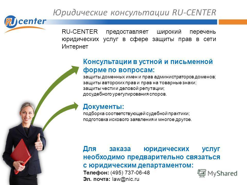 Юридические консультации RU-CENTER RU-CENTER предоставляет широкий перечень юридических услуг в сфере защиты прав в сети Интернет Консультации в устной и письменной форме по вопросам: защиты доменных имен и прав администраторов доменов; защиты авторс
