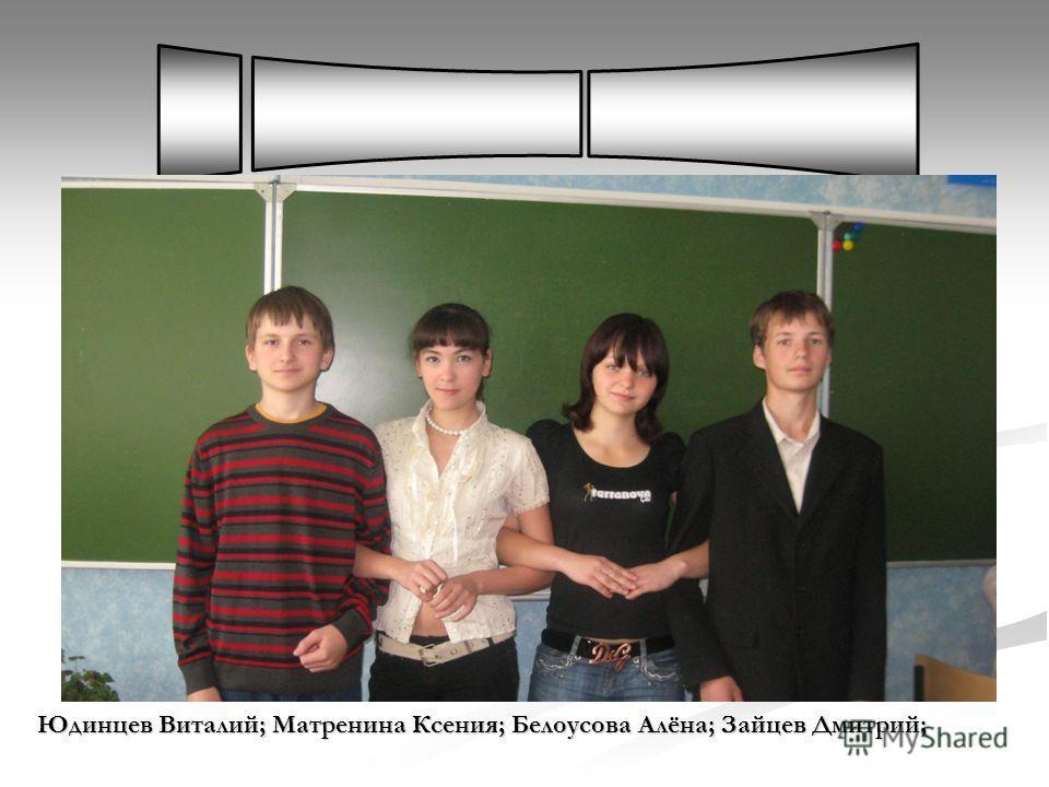 Юдинцев Виталий; Матренина Ксения; Белоусова Алёна; Зайцев Дмитрий;