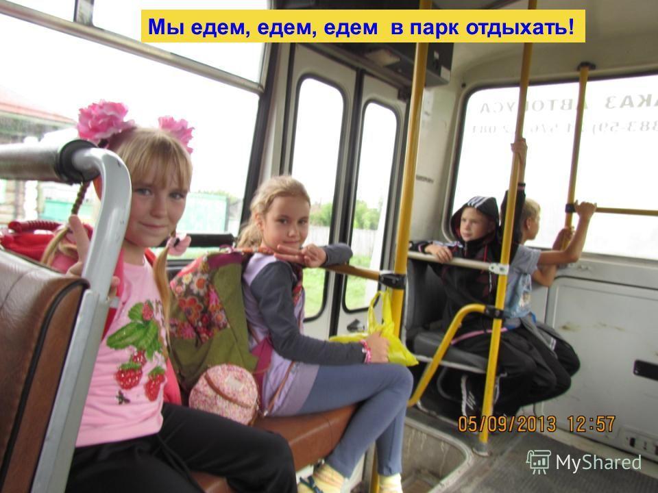 Мы едем, едем, едем в парк отдыхать!