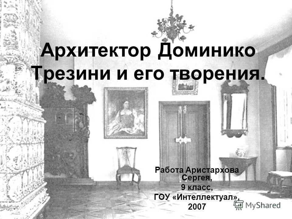 Архитектор Доминико Трезини и его творения. Работа Аристархова Сергея, 9 класс, ГОУ «Интеллектуал», 2007