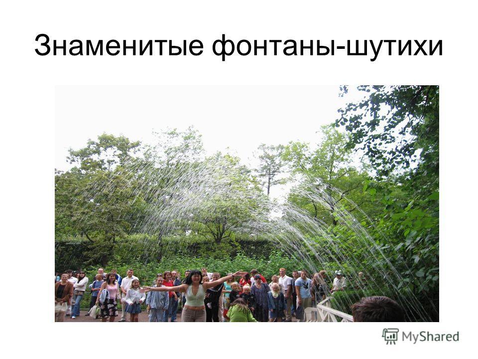 Знаменитые фонтаны-шутихи