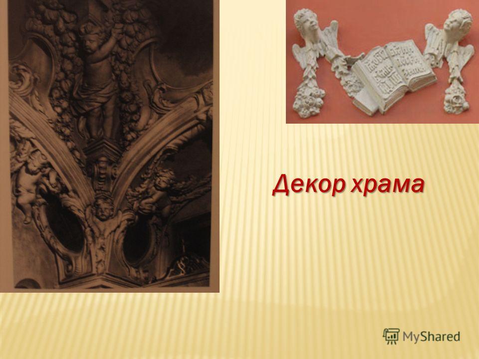 Декор храма