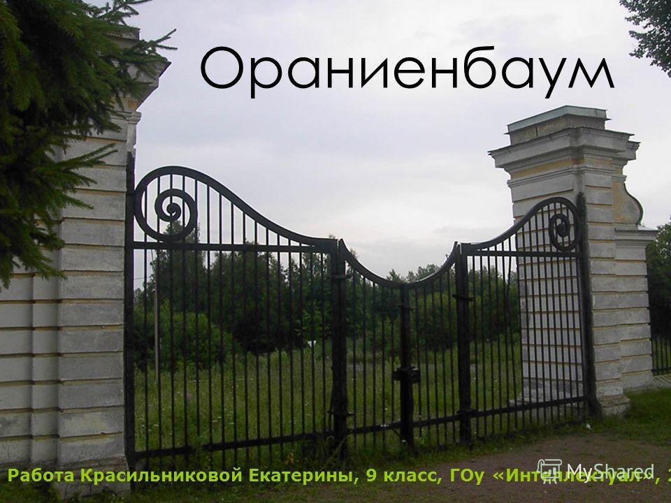 Ораниенбаум Работа Красильниковой Екатерины, 9 класс, ГОу «Интеллектуал», 2007